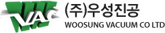 Woosung Vacuum Co., Ltd.
